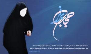 mseza-hejab (1)
