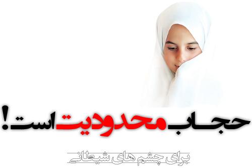mseza-hejab (24)