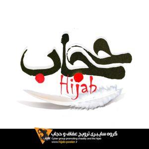mseza-hejab (36)
