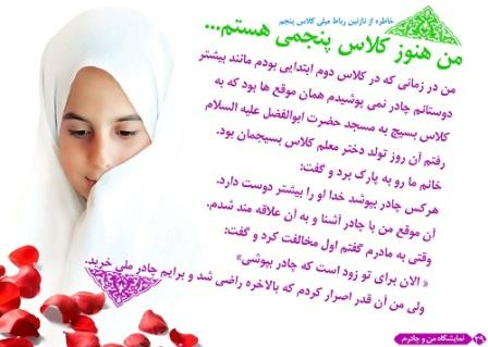 mseza-hejab (41)