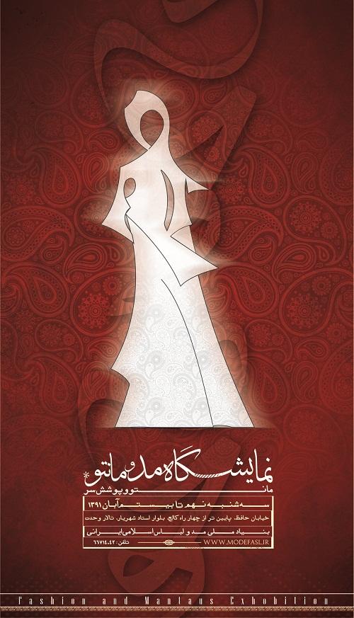 mseza-hejab (43)