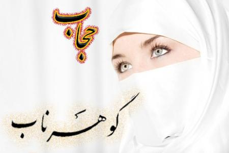 mseza-hejab (9)